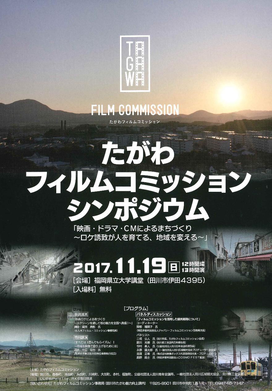 たがわフィルムコミッションシンポジウム開催案内