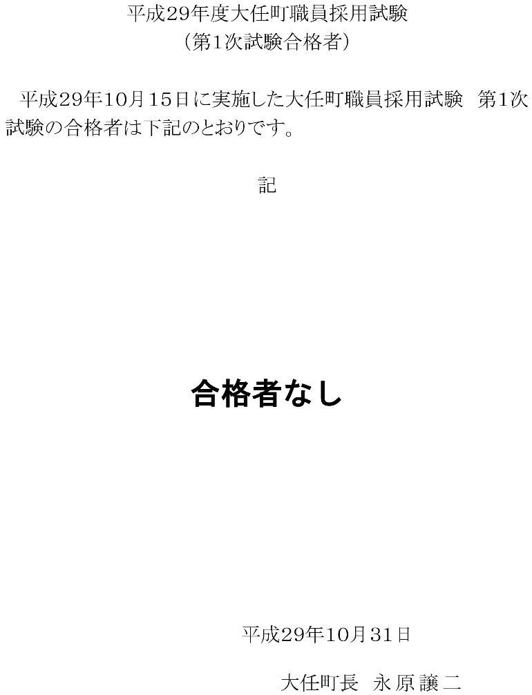 平成29年合格発表