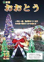 広報おおとう12月号表紙