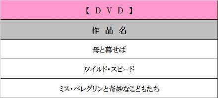 JPEG9月DVD