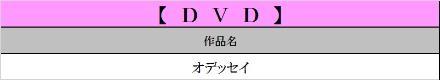 7月DVD