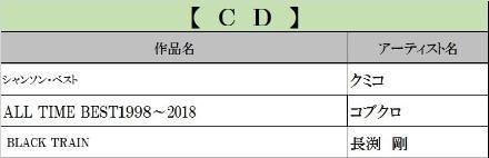 3月CDJPEG-min