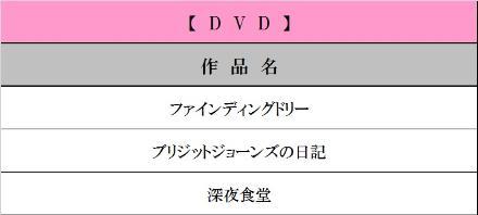 10月DVDJPEG