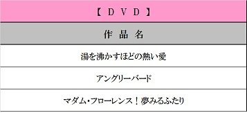 11月DVD