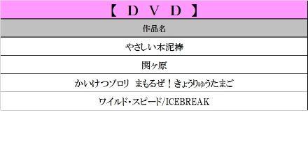 6月DVDJPEG